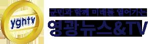 영광뉴스&TV 로고